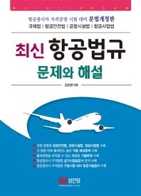 항공법규 문제와 해설(최신)