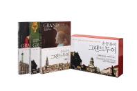 송동훈의 그랜드투어 유럽 시리즈 세트(전3권)