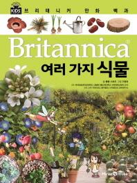 브리태니커 만화 백과. 10: 여러 가지 식물(양장본 HardCover)