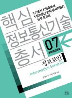정보보안(개정판)(핵심정보통신기술총서 7)