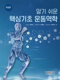 핵심기초 운동역학(알기 쉬운)(개정판)
