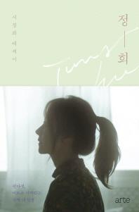 정희 새책수준   ☞ 서고위치:GR 2