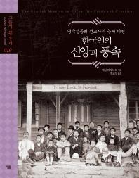 한국인의 신앙과 풍속(영국성공회 선교사의 눈에 비친)(그들이 본 우리 19)(양장본 HardCover)