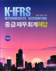 중급재무회계 해답(K-IFRS)(10판)