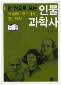 인물과학사(한 권으로 보는)(2판)