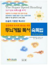 두뇌계발독서 속독법(초등)(집중력과 독서력 향상을 위한)
