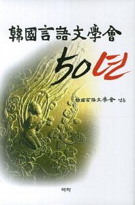 한국언어문학회 50년(양장본 HardCover)