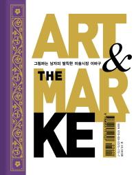 아트 & 더 마켓(Art & The Market)