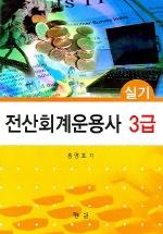 전산회계운용사 3급 실기(2005)(CD1장포함)