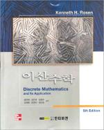 이산수학(5판)