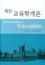 교육학개론(최신)