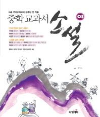 중학 교과서 소설. 3
