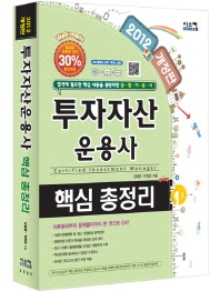 투자자산운용사 핵심 총정리(2012)(개정판)