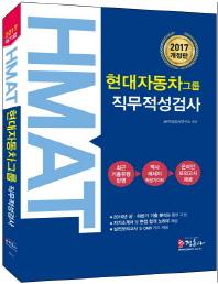 HMAT 현대자동차그룹 직무적성검사(2017)(개정판)