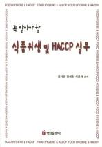 식품위생 및 HACCP 실무(꼭 알아야할)