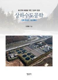 상하수도공학(물 문제 해결을 위한 기초와 응용)