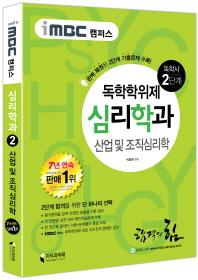산업 및 조직심리학(독학학위제  독학사 심리학과 2단계) 2014년판
