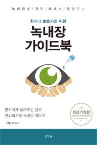 환자와 보호자를 위한 녹내장 가이드북(녹내장에 걸린 의사가 들려주는)(개정판)