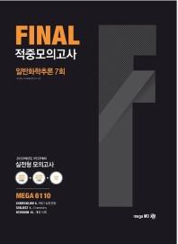 일반화학추론 Final 적중모의고사(7회)(2020)