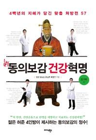 신 동의보감 건강혁명: 온가족 편