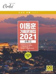 고등 수학 2 이동훈 기출 문제집(2021)(오르비)(오르비 수학 시리즈)(전2권)