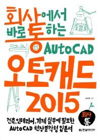 회사에서 바로 통하는 오토캐드 Auto CAD 2015