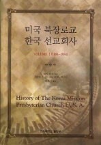 미국 북장로교 한국 선교회사. 1(양장본 HardCover)