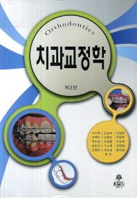 치과교정학(3판)(양장본 HardCover)