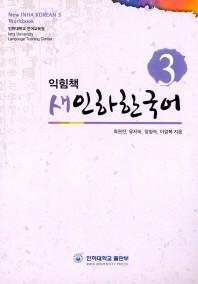 새인하한국어 익힘책(New Inha Korean Workbook). 3