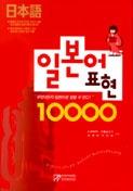 일본어 표현 10000