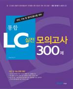 LC 실전 모의고사 300제(문제집+해설집)(2010)(통합)(CD1장포함)(통합 영어듣기 시리즈 2)