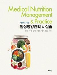 임상영양관리 및 실습(이해하기 쉬운)