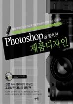 Photoshop을 활용한 제품디자인(CD1장포함)