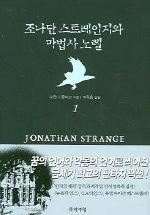 조나단 스트레인지와 마법사 노렐 1 --- 약간사용감(깨끗), 윗면 모서리 검정싸인펜으로 한줄 그어놓음