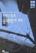현대건축과 물리학의 대화