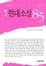 한국 현대소설 85(중고등학생을 위한 수능 내신에 꼭 필요한)