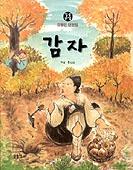 감자(한국문학 4:김동인단편집)