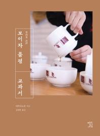 보이차 품평 교과서
