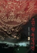 조선 왕 독살사건. 2