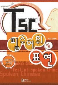TSC 필수 어휘 및 표현(중국어 말하기 시험)