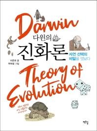 다윈의 진화론(작은길 교양만화 메콤새콤 시리즈 6)