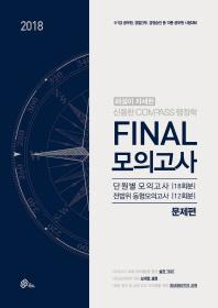 신용한 Compass 행정학 Final 모의고사 문제편 + 해설편 세트(2018)