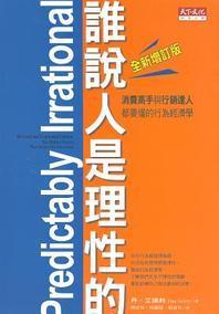 [해외]Predictably Irrational, Revised and Expanded Edition (Paperback)