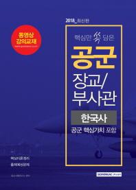공군 장교/부사관 한국사(공군 핵심가치 포함)(2018)(핵심만 쏙 담은)