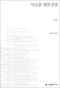 이승훈 평론선집(지식을만드는지식 한국문학평론)