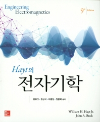 Hayt의 전자기학(9판)