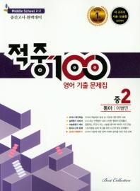 중학 영어 중2-2 기출 문제집(동아 이병민)(2019)