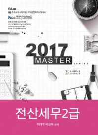 전산세무 2급(2017)(Master)(개정판)