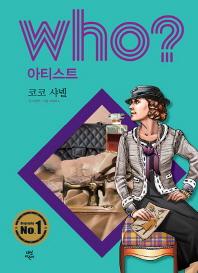 Who? 아티스트: 코코 샤넬