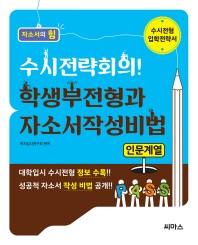학생부전형과 자소서작성비법: 인문계열(수시전략회의!)